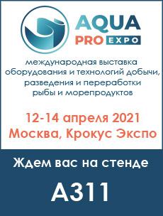 Выставка AquaPro 2021
