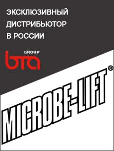 Компания БТА - эксклюзивный дистрибьютор Microbe-Lift в России